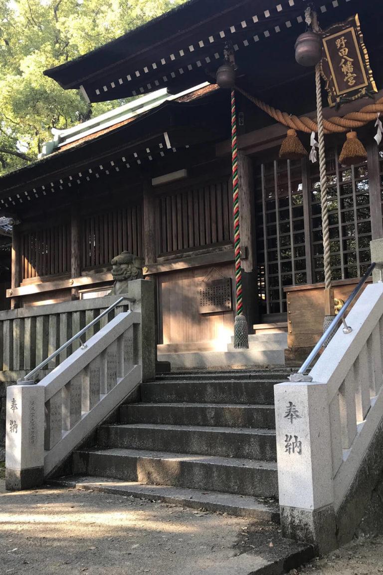 野田八幡宮階段玉垣